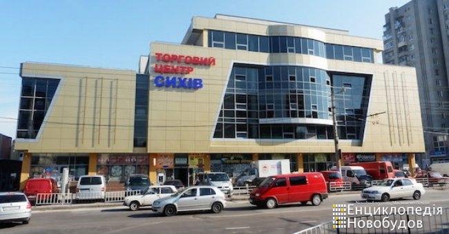 ТЦ Сихів, Львів, Сихівська