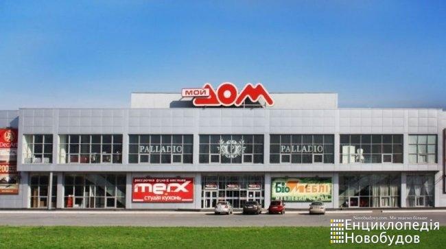 Торговий центр Мій Дім, Миколаїв