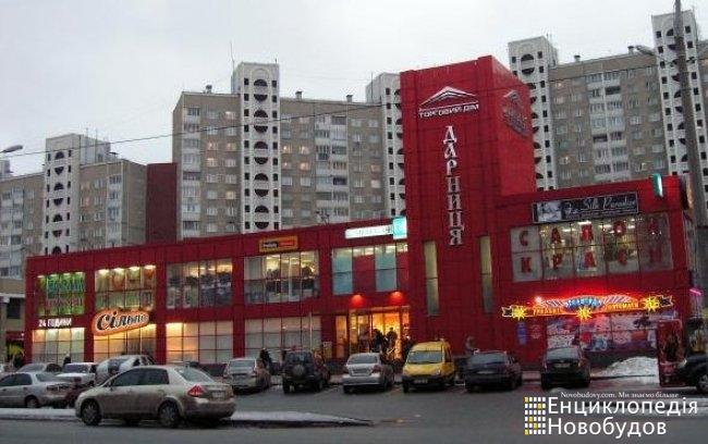 Торговый дом Дарница, Киев, Харьковское шоссе